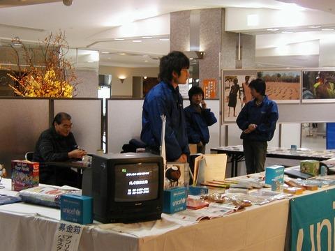 2006unicefhiroba.jpg