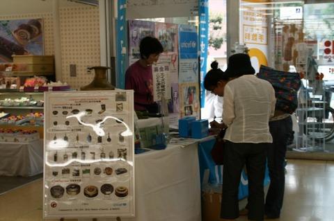 20080820tenpo_goods_hanbai3.jpg