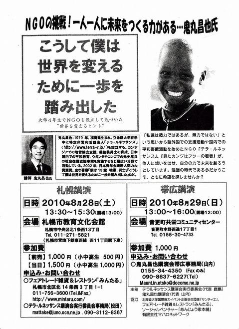 20100828onimarusan.jpg