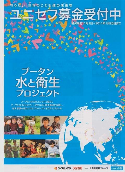 20101021bu-tan1.jpg