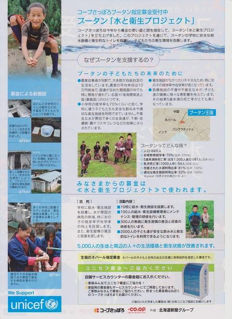 20101021bu-tan2.jpg