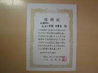 20101224tondensyougakkou2.jpg