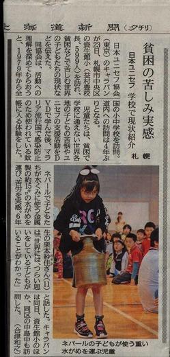 2012ユニセフキャラバン道新記事.jpg