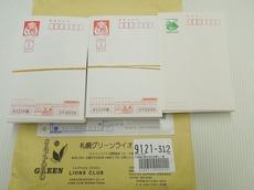 札幌グリーンライオンズクラブ3.17.jpg