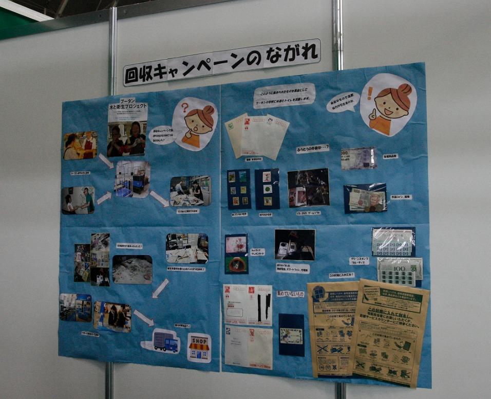 http://www.unicef-hokkaido.jp/img/%E3%81%95%EF%BC%92.jpg