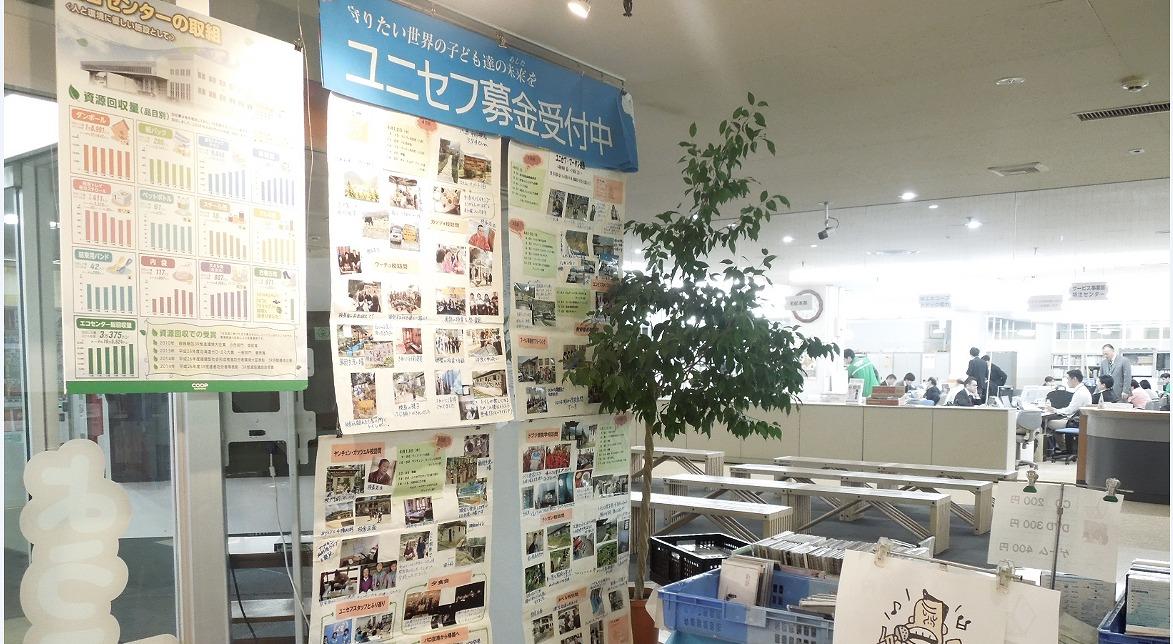 http://www.unicef-hokkaido.jp/img/%E3%83%90%E3%82%B6%E3%83%BC%EF%BC%91.jpg