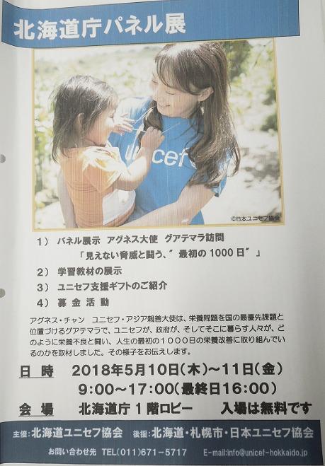 http://www.unicef-hokkaido.jp/img/%E9%81%93%E5%BA%81.jpg