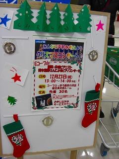 http://www.unicef-hokkaido.jp/img/20101223coop_nisimiyanosawa5.jpg