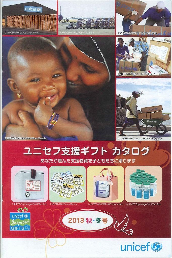 http://www.unicef-hokkaido.jp/img/2013-C3-IG%E8%A1%A8%E7%B4%99%E7%94%BB%E5%83%8F.jpg