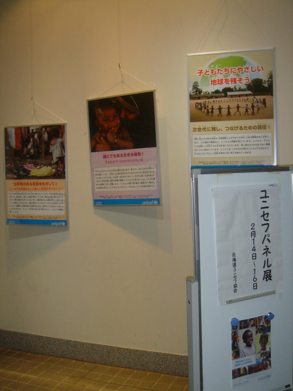 http://www.unicef-hokkaido.jp/img/DSC08155.jpg