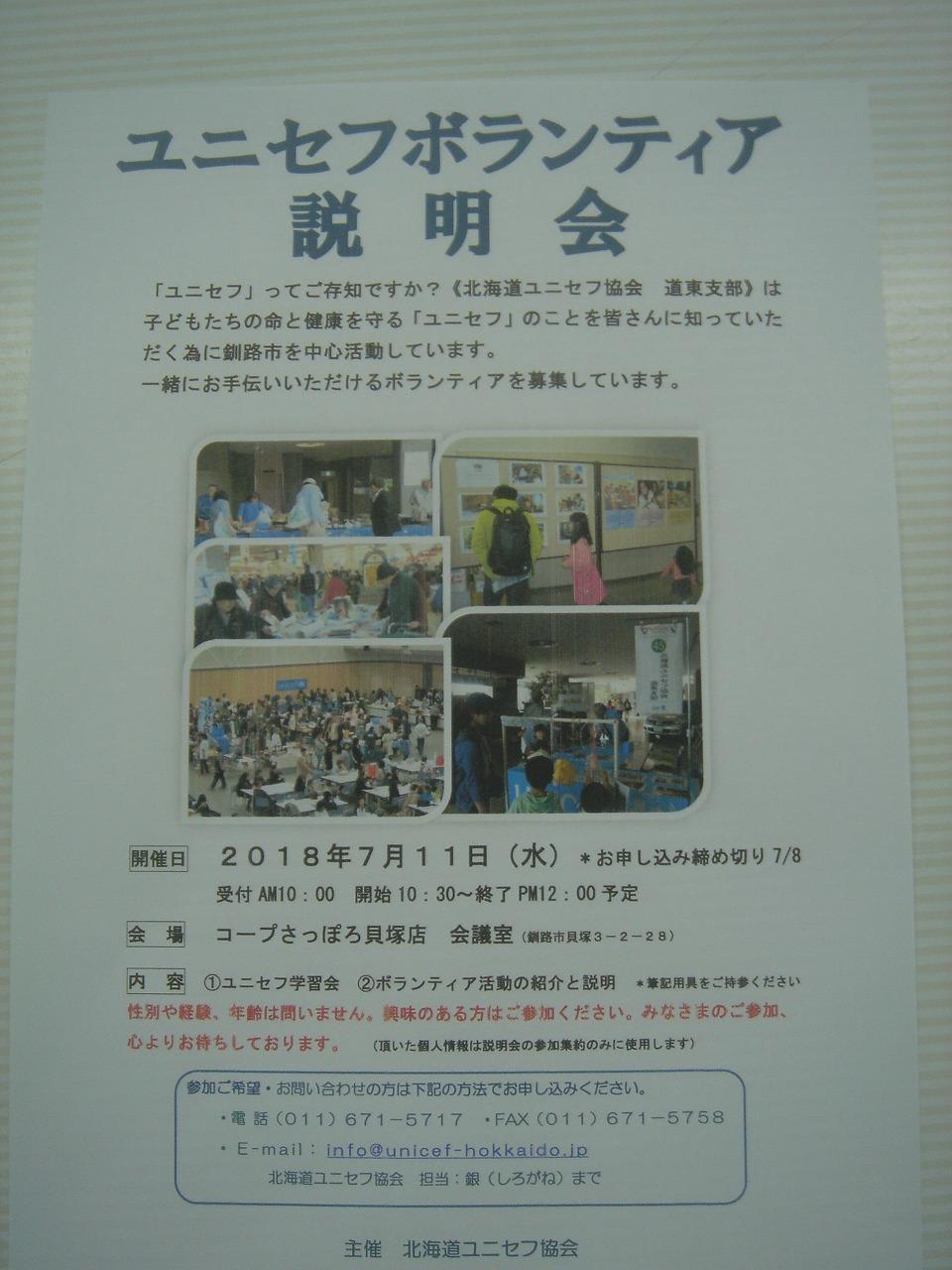 http://www.unicef-hokkaido.jp/img/DSC08527.jpg