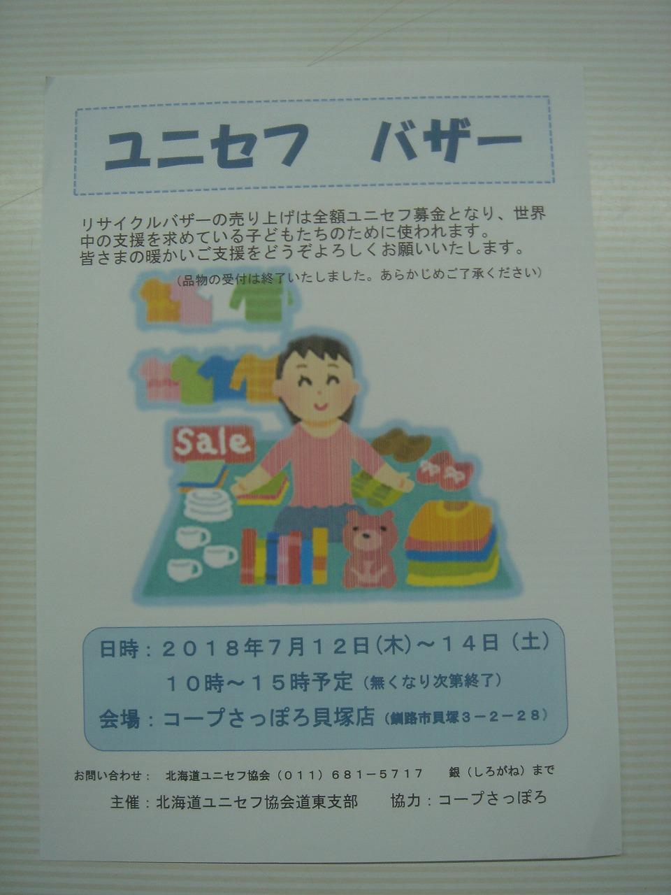 http://www.unicef-hokkaido.jp/img/DSC08529.jpg