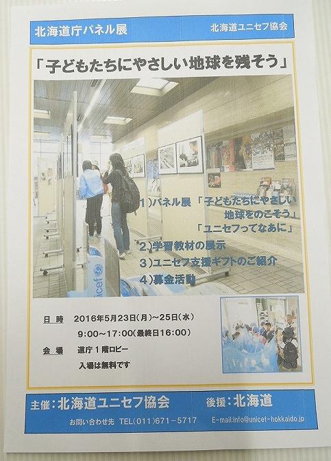 http://www.unicef-hokkaido.jp/img/DSCN5159.jpg