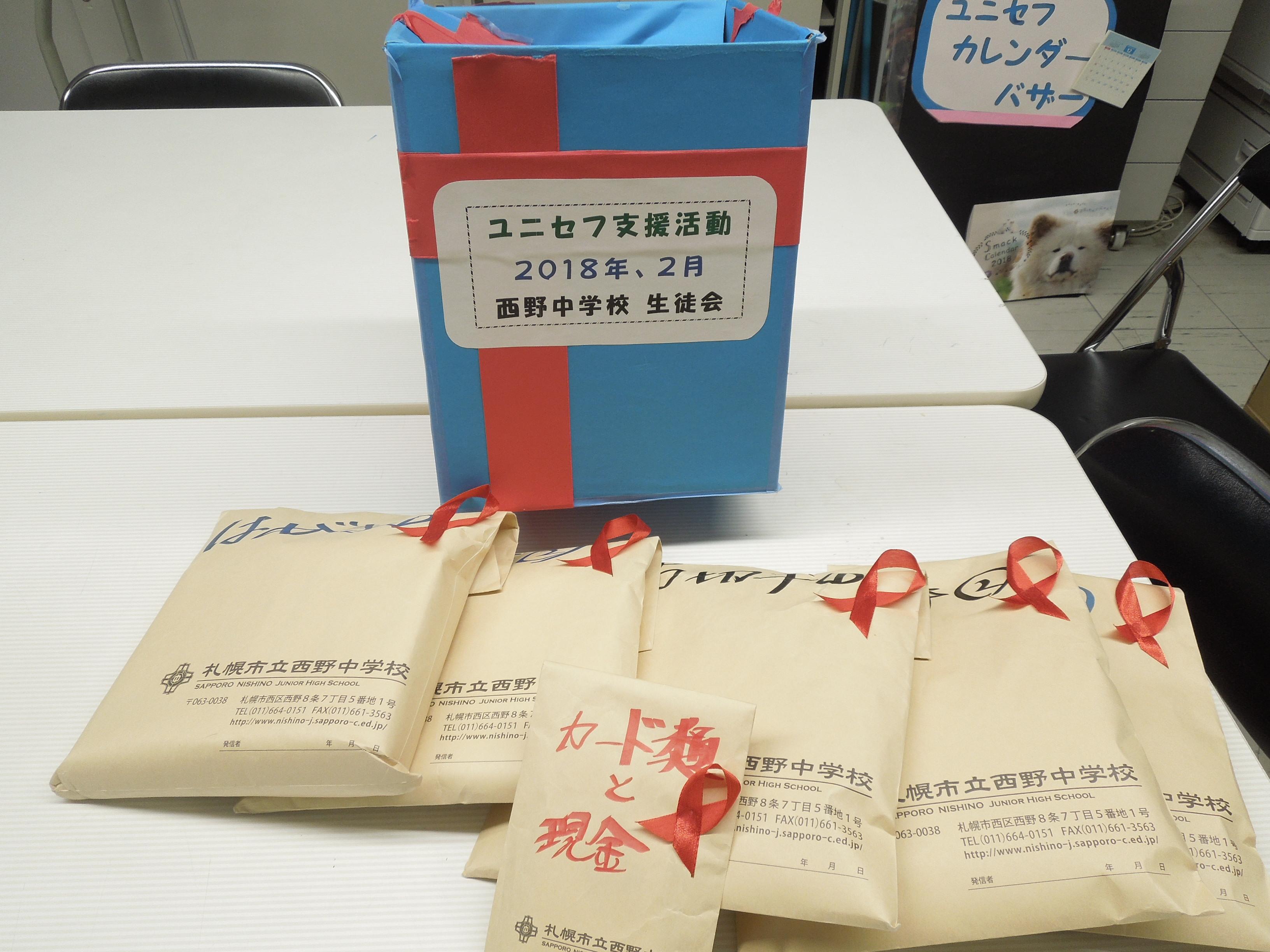http://www.unicef-hokkaido.jp/img/DSCN7257.jpg