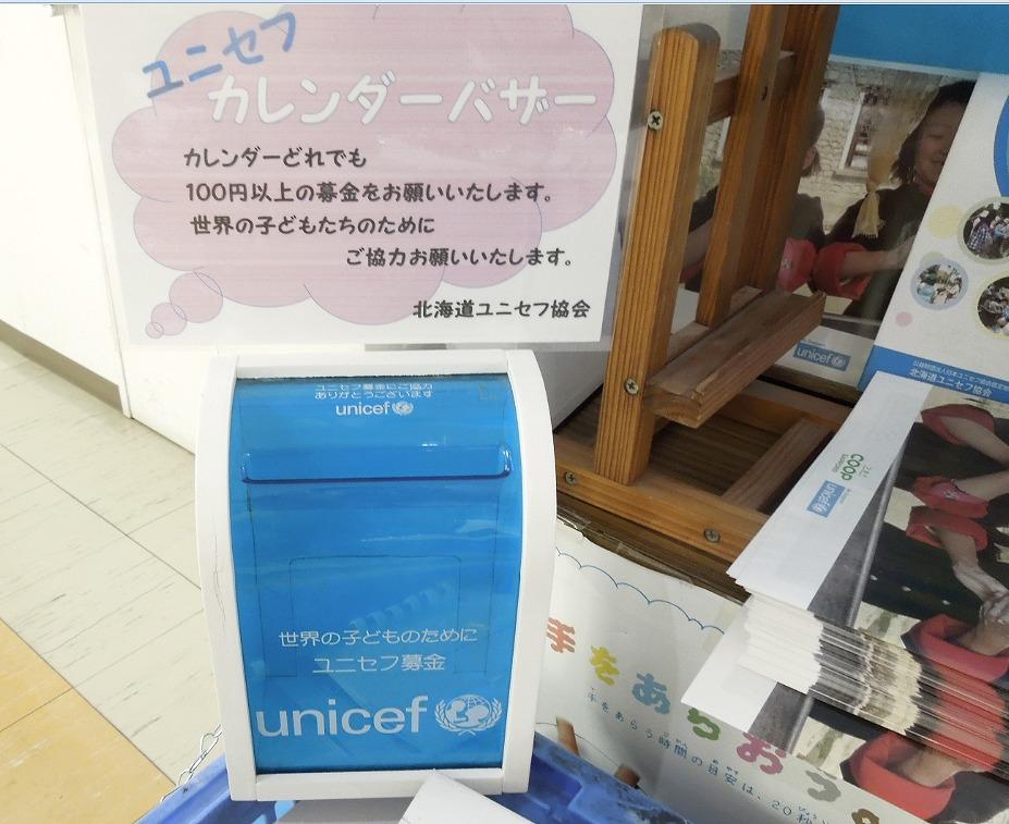 http://www.unicef-hokkaido.jp/img/karennda-.jpg