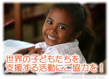 世界の子どもたちを支援する活動にご協力を!