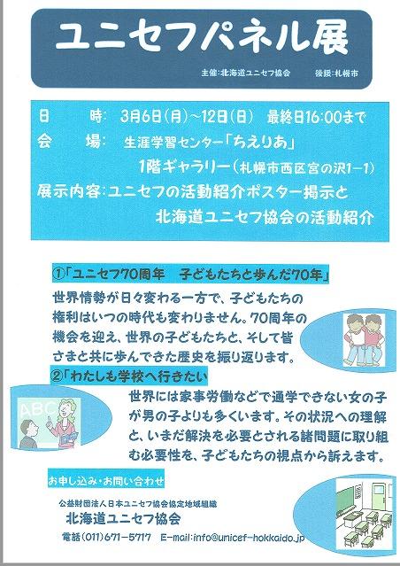 http://www.unicef-hokkaido.jp/img/tieria.jpg