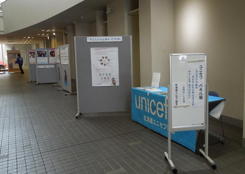 http://www.unicef-hokkaido.jp/img/tieria1.jpg